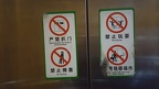 There will be no fun on this elevator